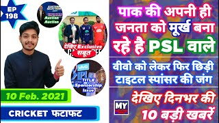 IPL 2021 - PSL Big Expose, Auction List & 10 News | Cricket Fatafat | EP 198 | MY Cricket Production
