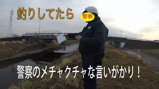 【釣り人イジメ?】パン鯉してたら警察とマジ口論に