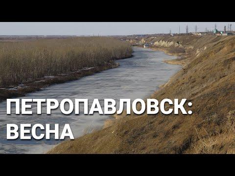 Весна накануне карантина в Петропавловске