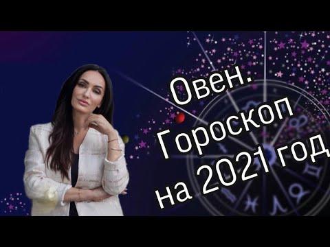 Овен. Гороскоп на 2021 год