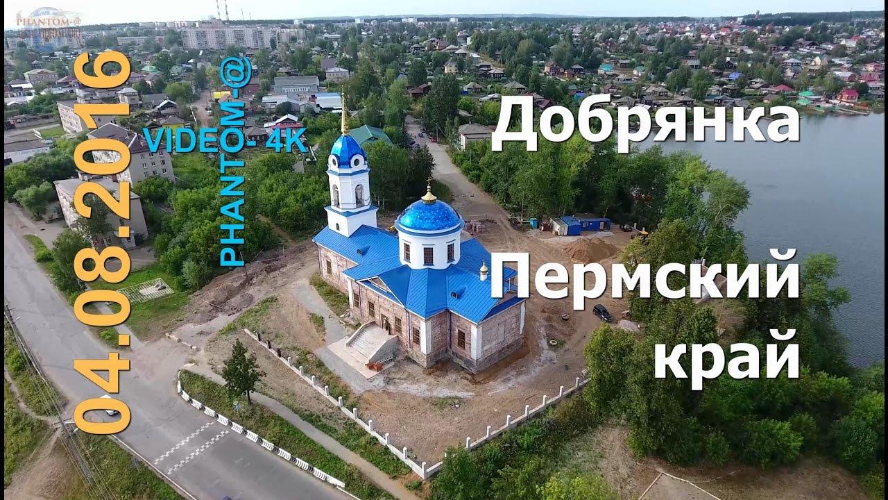 фото добрянки пермский край