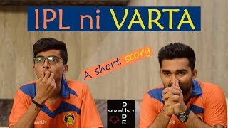 IPL NI VARTA | DUDE SERIOUSLY