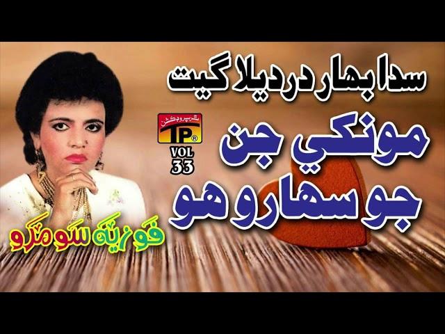 Munkhe Jin Jo Saharo - Fozia Soomro - Hits Sindhi Song - Full HD