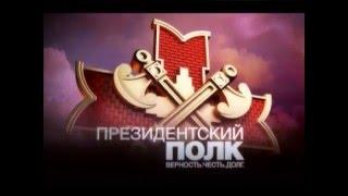 Президентский полк - Фильм о фильме.