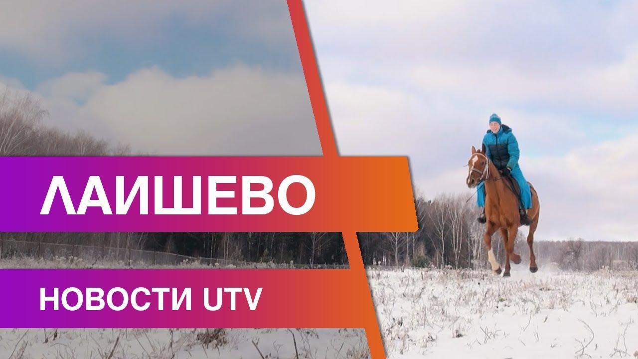 Новости Лаишевского района от 19 ноября на#UTV