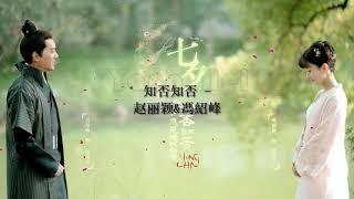 知否知否应是绿肥红瘦 OST - The Story Of Ming Lan (趙麗穎,馮紹峰,朱一龍主演)