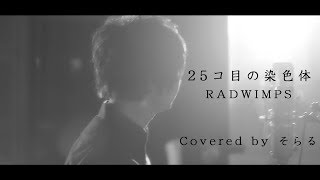 25コ目の染色体(RADWIMPS)cover / そらる