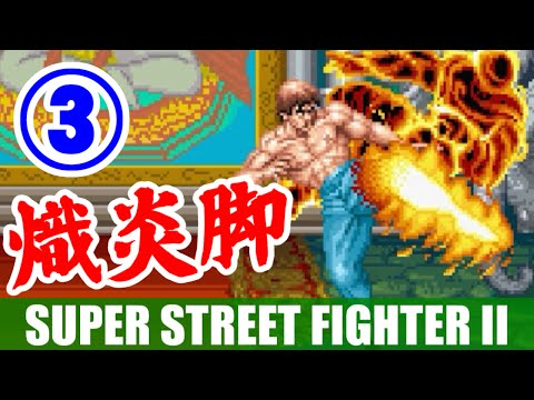 [3/6] フェイロン(Fei-Long) - SUPER STREET FIGHTER II X(3DO) [熾炎脚]