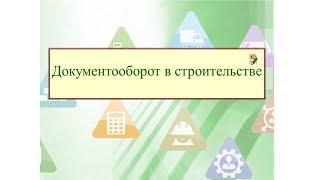 видео Автоматизация строительных компаний