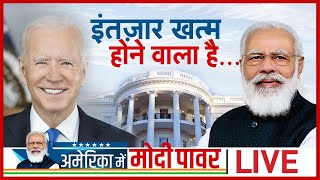 Download PM Modi Biden Meeting Live Update : Washington में जोश High है | PM Modi US Visit | Latest | Hindi