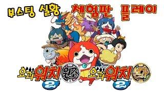 요괴워치2 원조 본가 (3DS) 체험판 플레이 [부스팅TV] (Yo-kai Watch 2)