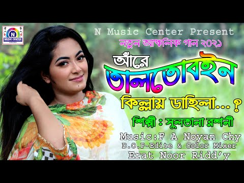 আঁরে তালতোবইন কিল্লায় ডাহিলা।Singer Sultana Roshni । New Ancholik Song 2021। N Music Center#CTG_Song