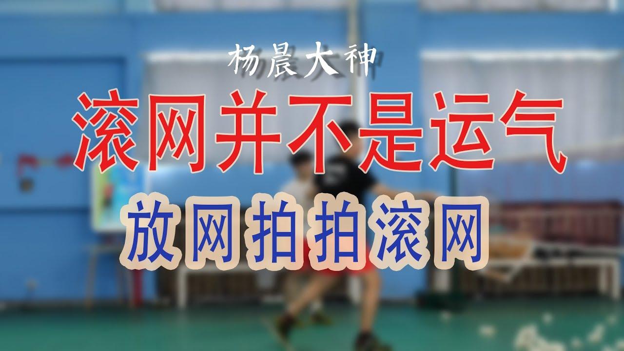 大神笔记  轻柔击打球头,放网拍拍滚网!Badminton Net Drop, Lucky? NO, also need techniques.