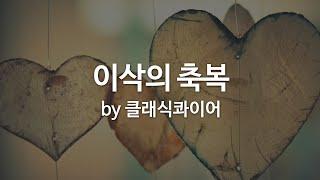 이삭의 축복 by 클래식콰이어