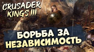🔴СОЗДАЕМ ОСМАНСКУЮ ИМПЕРИЮ | Crusader Kings III на Ironman
