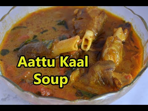 Aattu Kaal Soup | ஆட்டு கால் சூப் | Goat Leg Soup Recipe | Lamb Leg Soup