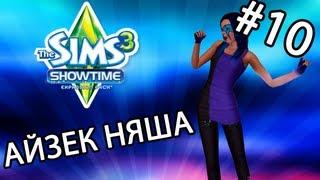 The Sims 3 Шоу-Бизнес - АЙЗЕК НЯША (Серия 10)(Давайте поиграем в прикольную видео игру The Sims 3 Шоу-Бизнес! ;3 Моя группа ВК: http://vk.com/dianagroup., 2013-03-30T23:30:13.000Z)