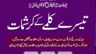 Teesra Kalma Ka Karishmat Wazifa Hakeem Tariq Mehmood