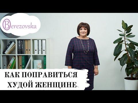 Как поправиться худой женщине - Др. Елена Березовская -