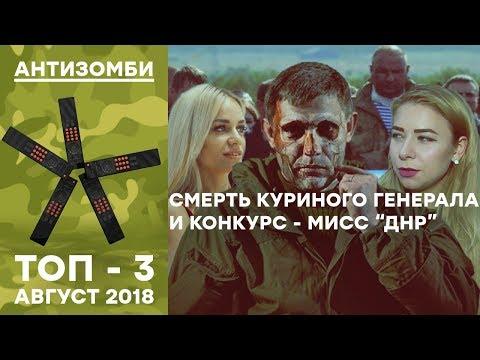 Ликвидация Захарченко и