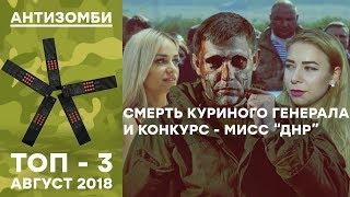 Ликвидация Захарченко и 'красавицы' для верхушки 'ДНР' - ТОП-3 август 2018 - Антизомби ЛУЧШЕЕ