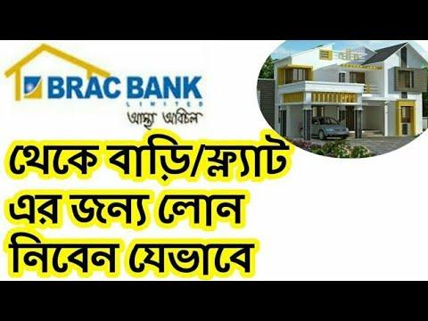 বাড়ির জন্য ব্যাংক লোন নিবেন যেভাবে - Home Loan Brac Bank Bangladesh