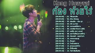 ก้องห้วยไร่ ( เพลงฮิตติดกระแส 2021 ) | Kong Huayrai Greatest Hits 2021 11