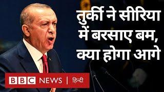 Turkey के President Erdogan ने Syria पर बम क्यों बरसाए, Trump का रोल क्या? (BBC Hindi)