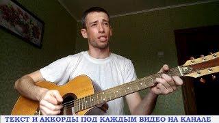 Песни из фильмов - Если с другом вышел в путь (гитара, кавер дд)