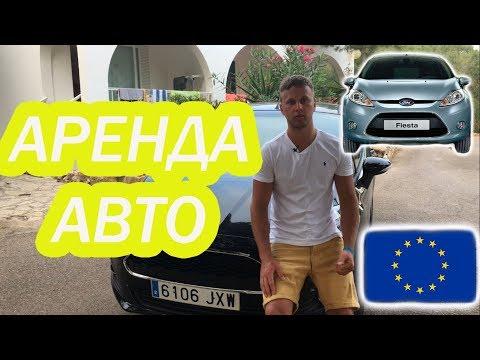 Как взять авто напрокат в Европе