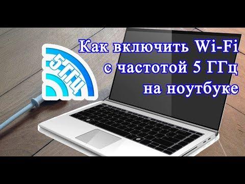 Как включить Wi Fi с частотой 5 ГГц на ноутбуке?