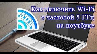 Какой Wifi Адаптер Выбрать для пк Как Включить Wi Fi с Частотой 5 ГГц на Ноутбуке?