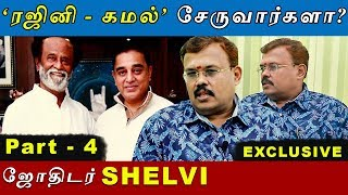 astrologer-shelvi-speak-about-rajini-kamal-alliance-politics