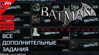 Batman Arkham City на 100% (новая игра +) - [18-стрим] - Все доп задания