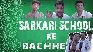 School Ke Vo Din ( Sarkari School ) || Raahii Films