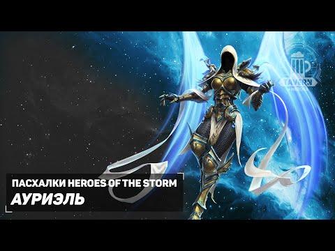 видео: Пасхалки heroes of the storm - Ауриэль (Русская озвучка).
