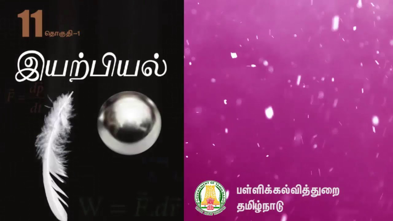Law of conservation of total linear momentum 11th physics it is easy comparing to book for me (tamil