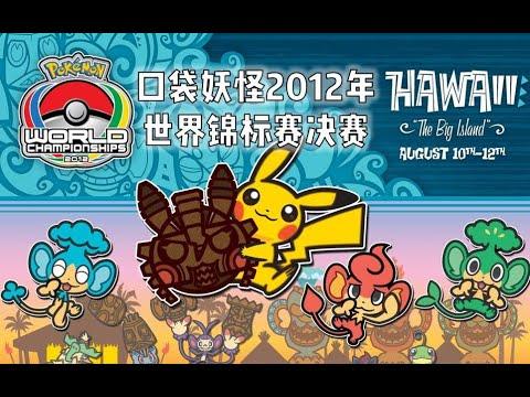 【寶可夢懷舊】ag解說【VGC2012】世界IC大賽 決賽