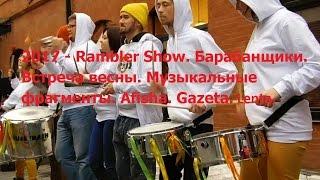 2017 - Rambler Show. Барабанщики. Встреча весны. Музыкальные фрагменты. Afisha. Gazeta. Lenta.