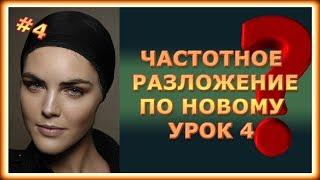 Ретушь портретов Частотное разложение Урок 4/4