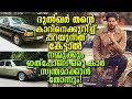 ????????? ?????? ???????????????? ????????? ???????|Dulquer Salmaan about his Mercedes Benz 250
