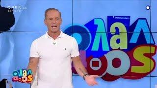 Όλα Λάθος 13/7/2019 | OPEN TV