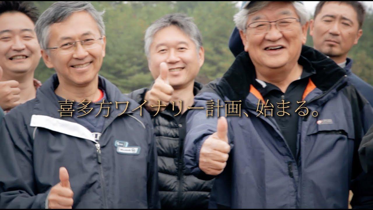 喜多方ワイナリー計画 〜会津電力が支援する地域と地元農家が輝くワイナリー計画〜