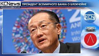 Президент Всемирного банка - 'блокчейн теперь волнует всех'