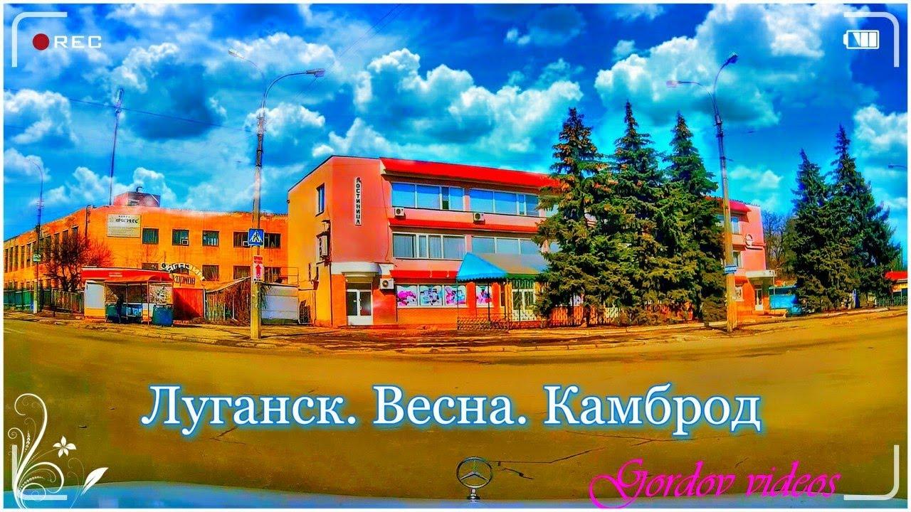 фото камброд луганск