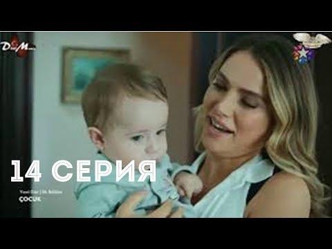 Ребенок 14 серия турецкий сериал на русском языке субтитры (2019)
