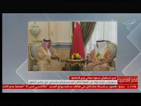 سمو رئيس الوزراء يستقبل معالي وزير الداخلية 2017/4/30 Bahrain#