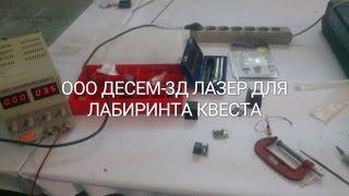 Сборка лазера для лабиринта. . Оборудование для квестов. Электроника для квестов.(, 2016-04-14T22:14:09.000Z)