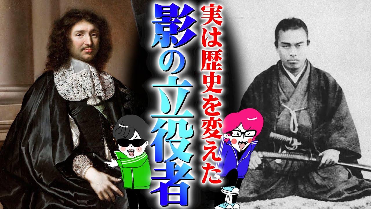 影で歴史を変えた超有能3選【柴五郎・天才会計士・中岡慎太郎】