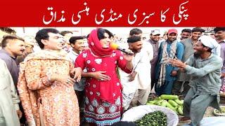 Comedian Pinky at Sabzi bazar Lahore